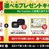 【合計81名当選】My Yupiteru 2017年新春 選べるプレゼントキャンペーン