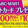ABCマート 5,000円分ギフトカードが当たる!おひさまの洗たく泡スプレーでラクラクくつ洗い!