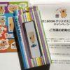 【昨年末の当選報告No.2】はこBOON クリスマスプレゼントキャンペーン モバイルバッテリー