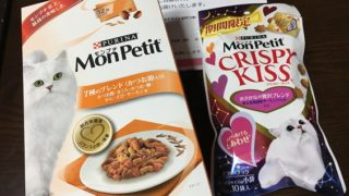 【当選報告】モンプチのキャットフード2種類 商品モニター当選