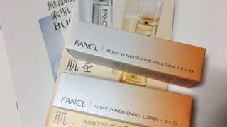 【当選報告】ファンケル化粧水&乳液セット 現品化粧品モニター