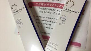 【当選報告】トランシーノ薬用クリアクレンジングと洗顔料