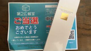 【当選報告】ハナビアホワイトパック 商品モニター