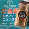 【当選報告】メイベリン ピュアミネラルBBスーパーオイルセラム
