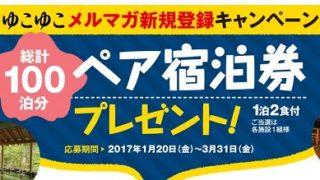 ゆこゆこメルマガ新規登録キャンペーン 1泊宿泊券50組・Amazonギフト券1,000名に当たる!