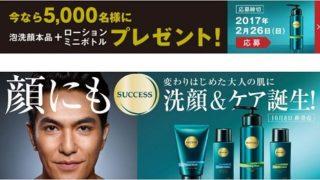 【現品5,000名】花王 サクセス 泡洗顔本品+ローションミニボトルプレゼント