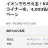 【大量当選】イオンでもらえる!KAKE(ケイト)新商品アイライナー|プレモノ