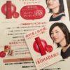 【当選報告&懸賞情報】IROHADA サンプルプレゼント!くすみにさよならキャンペーン