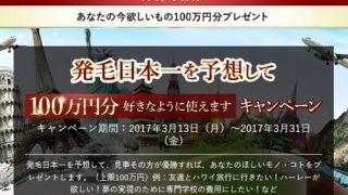 【100万分好きなように使えます】第17回発毛日本一コンテスト 優勝者予想キャンペーン