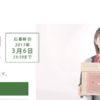 【締切りは明日】波瑠さんの直筆サイン入り生茶箱が当たる!
