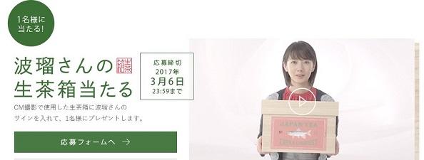 波瑠さんの生茶箱