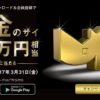 【高額懸賞】100万円相当の純金のサイを1名にプレゼント!