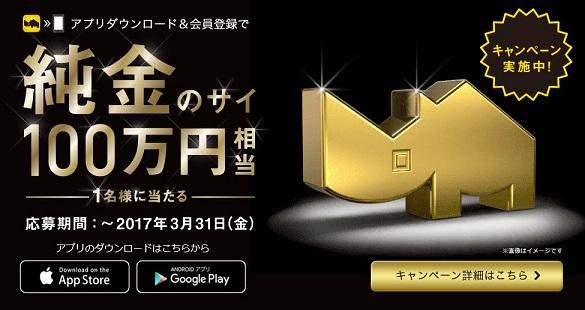 純金100万円プレゼント