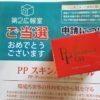 【当選報告】PPスキンバリアゲル 化粧品商品モニター