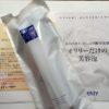 【当選報告】オリリー クリーミーエッセンスフォーム 商品モニター