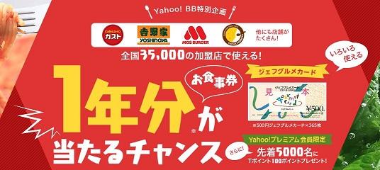 YahooBB 特別企画