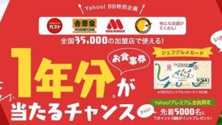 【先着5,000名にTポイントも当たる!】 1年分のお食事券が当たる!ジェフグルメカードプレゼントキャンペーン|Yahoo!BB