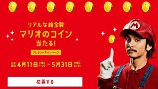 【100万円相当】デカビタC 純金製マリオのコイン当たる!プレゼントキャンペーン