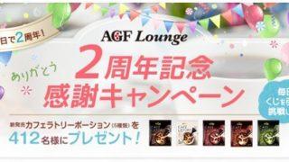 【毎日くじ懸賞】AGF 2周年記念感謝キャンペーン カフェラトリーポーションプレゼント