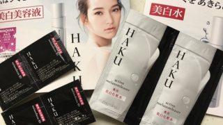 【当選報告&懸賞情報】資生堂HAKU 美白美容液&美白化粧水サンプルプレゼント