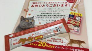 【当選報告&先着プレゼント中】DHC 猫用おやつクリーミィ