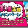 ライオン『オーラルコム』強い歯応援キャンペーン☆歯磨き3点セットが当たる