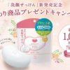 【総計1,003名当選】シャープヘルシオ・無添加化粧品などが当たる!こだわり商品プレゼントキャンペーン