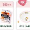 【合計1,000名当選】オリジナルハローキティと冷凍牛丼が当たる!おうち吉野家キャンペーン