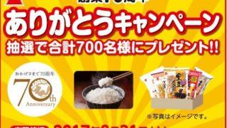 【クローズド・はがき懸賞】岩塚製菓 創業70周年ありがとうキャンペーン お米など700名に当たる