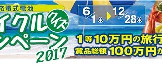 【総額100万円】旅行券10万円分・クオカードなどが当たる!JBRCリサイクルクイズキャンペーン