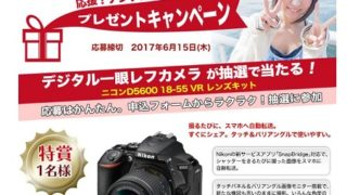 デジタル一眼レフカメラが当たる!バッファローダイレクト プレゼントキャンペーン