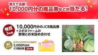 JCB商品券やお米が当たる!1030ありがとうキャンペーン|スギヨ