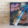 【当選報告】薬用ピュオーラハミガキ10万人サンプルプレゼントキャンペーン