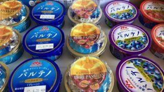 【当選報告&懸賞情報】パルテノでちゃっかりダイエットキャンペーン☆2週間分詰め合わせ