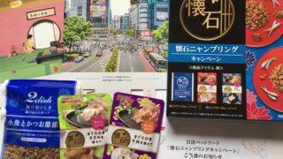 【当選報告】日清ペットフード 懐石ニャンプリングキャンペーン