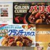 【当選報告】モラタメ.netからゴールデンカレー クランチスパイスとバリ辛