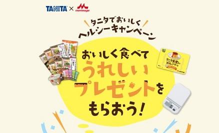 タニタヘルシーキャンペーン