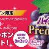 【4万名当選】セブンイレブン限定 森永ハイチュウプレミアム無料クーポンプレゼント
