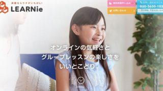 【もれなく全員】小学生向けオンライン英会話レッスン無料体験|LEARNie(ラーニー)