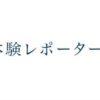 【商品モニター】コーセー 米肌体験レポーター大募集