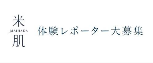 米肌体験モニター