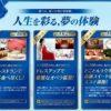 【100万円分3組当選】10years Dreamキャンペーン☆グルメ・オペラ鑑賞・スイート宿泊|雪印北海道100