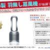 ダイソン扇風機が当たる【バッファローダイレクト】応援!デジタルライフプレゼントキャンペーン