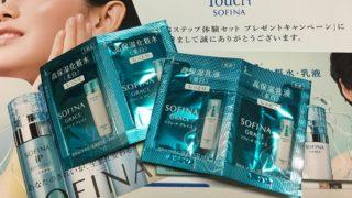 【当選報告】ソフィーナ 3ステップ体験セット 化粧品サンプル