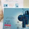 【当選報告&懸賞情報】コーセー 米肌欲しい宣言キャンペーンでトライアルセット当選