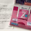 【当選報告】ビオレ 薬用デオドラントZ サンプル