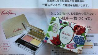 【当選報告】ケサランパサラン アンダーアイブライトナー 化粧品モニター