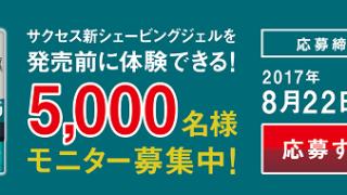 【大量現品当選】花王サクセス シェービングジェルプレミアム発売前5,000名モニター募集