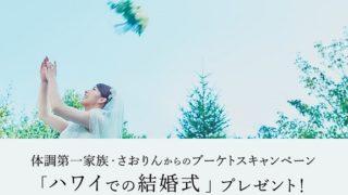 「ハワイでの結婚式」プレゼント!体調第一家族・さおりんからのブーケトスキャンペーン