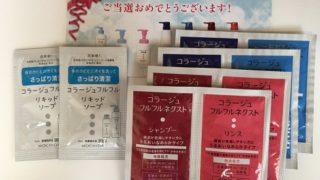 【当選報告】コラージュフルフルクリーンキャンペーン サンプルセット